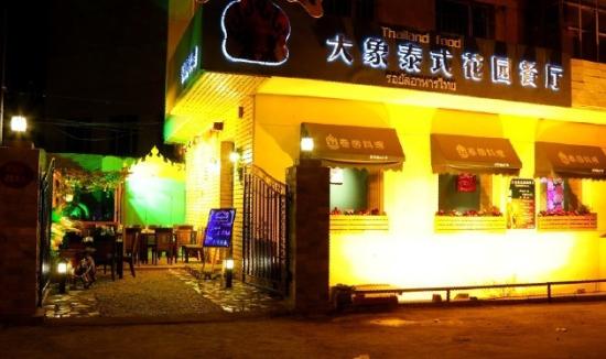 东南亚泰式餐厅大比拼之大象泰式餐厅篇(图)