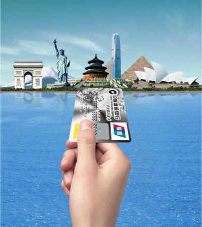出国旅游四招巧用信用卡(图)
