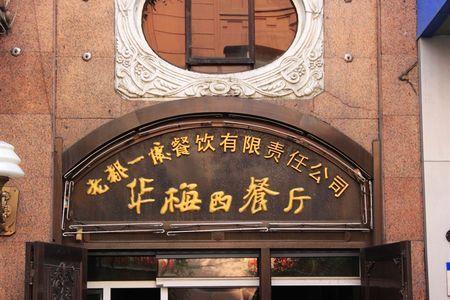 华梅西餐厅_华梅西餐厅中央大街店_梅西儿子