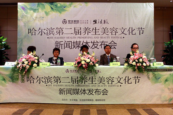 哈尔滨第二届养生美容文化节新闻媒体发布会