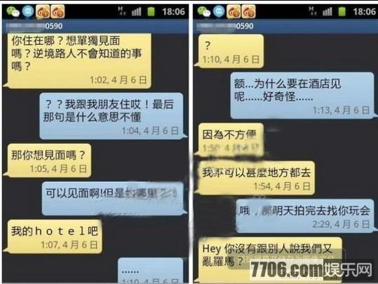 陈冠希露骨短信骚扰女星吴思凡