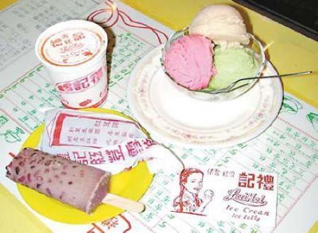 礼记冰淇淋