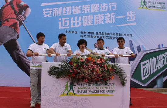 安利黑龙江分公司领导和到场嘉宾共同为活动启幕