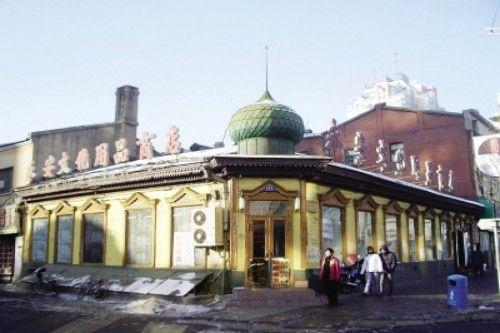 哈尔滨曾经的契斯恰科夫茶庄