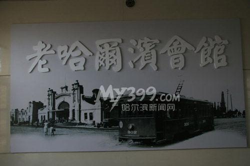 老哈尔滨火车站原貌