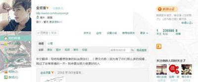 金贤重开微博首日粉丝即突破23万,创海外艺人之最。