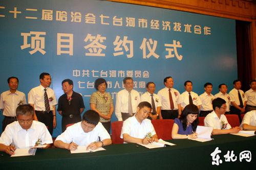 省领导出席第二十二届哈洽会七台河市经济技术合作项目签约仪式