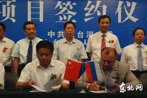 省领导王巨禄、刘海生、孙尧出席七台河签约仪式