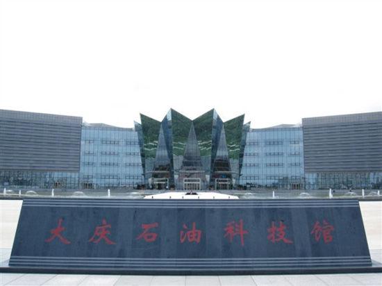 大庆石油科技馆