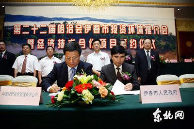 合作双方现场签约。东北网记者 孙晓锐 摄
