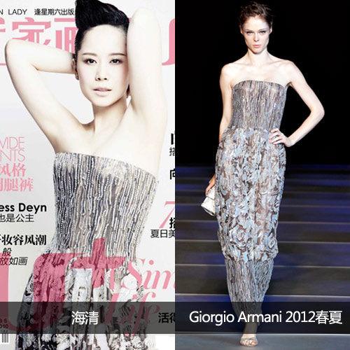 海清身着Giorgio Armani 2012春夏长裙
