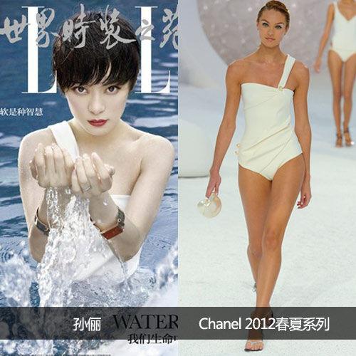 孙俪身着Chanel 2012春夏系列泳装