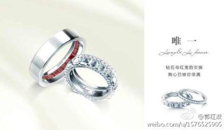 李小璐贾乃亮的结婚戒指