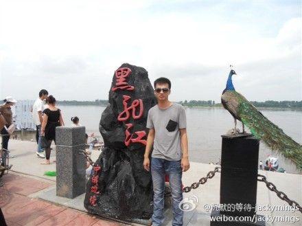 中俄边界:名山岛