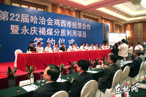 签约仪式现场。东北网记者 李楠 摄