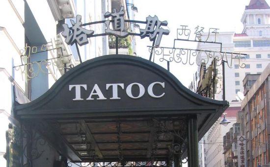 塔道斯西餐厅