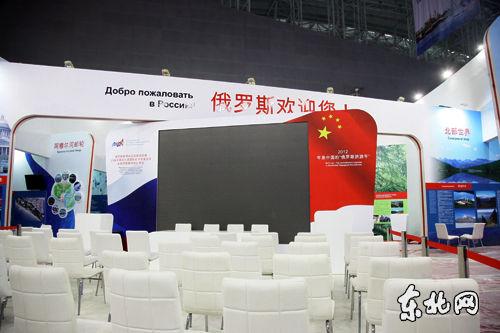 俄罗斯展区预留了会议区。东北网记者 孙晓锐 摄