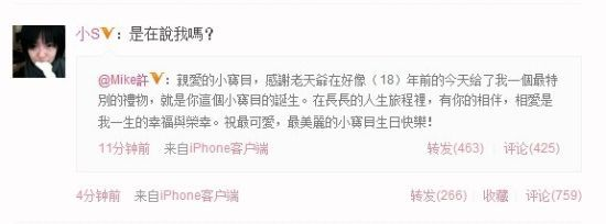 6月14日是小S生日,老公许雅钧肉麻示爱称其永远18岁,小S娇羞回复。