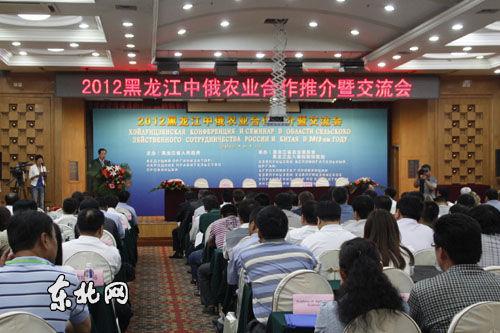 2012黑龙江中俄农业合作推介暨交流会在哈尔滨举行。东北网记者 王一森 摄