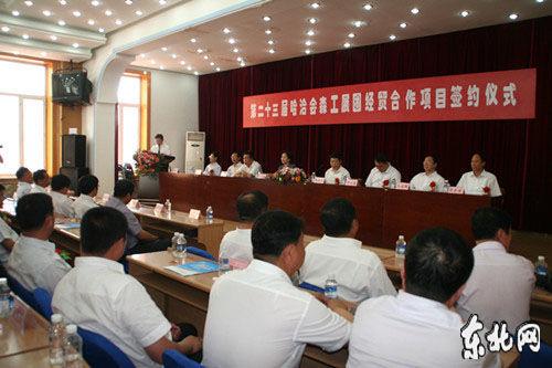 15日,第二十三届哈洽会森工展团举行经贸合作项目签约仪式。东北网记者 高长利 摄