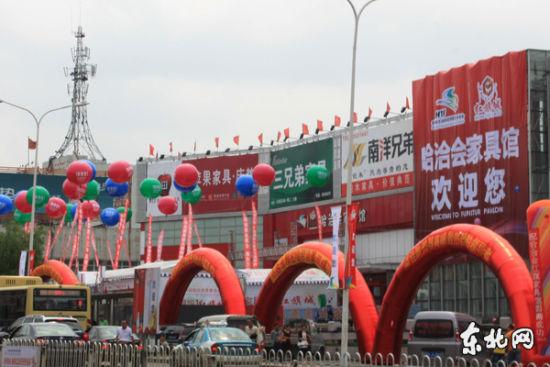 位于红旗家具城的第二十三届哈洽会家具馆开门迎客。 东北网记者 李倩 摄