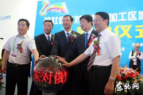 哈牡绥东对俄贸易加工区城市合作联盟哈洽会期间正式成立。东北网记者 王蕊 摄