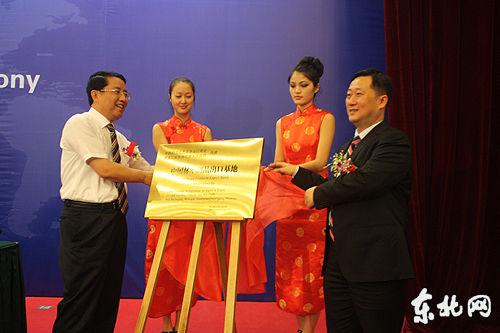参会领导为镜泊旅游小镇哈尔滨销售中心揭牌。东北网记者 王蕊 摄
