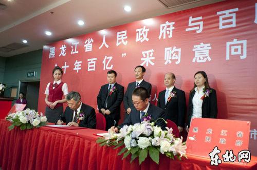 黑龙江省政府与百胜餐饮集团中国事业部签署采购意向协议。东北网记者 李博 摄