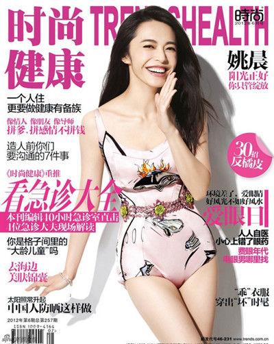 姚晨登《时尚健康》杂志6月号封面