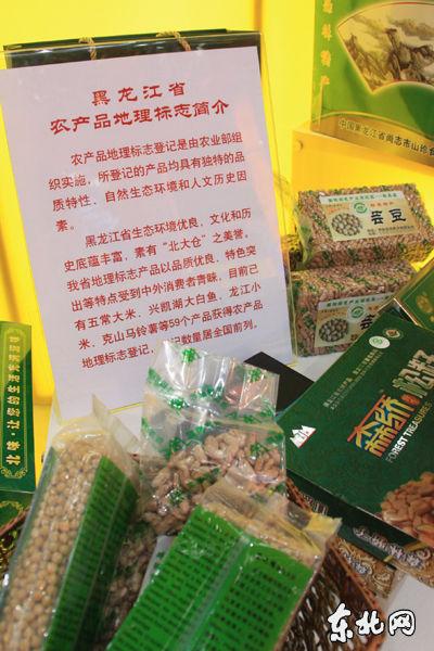 绿色食品展区展出的已获得农产品地理标志登记的产品。东北网记者-李倩摄