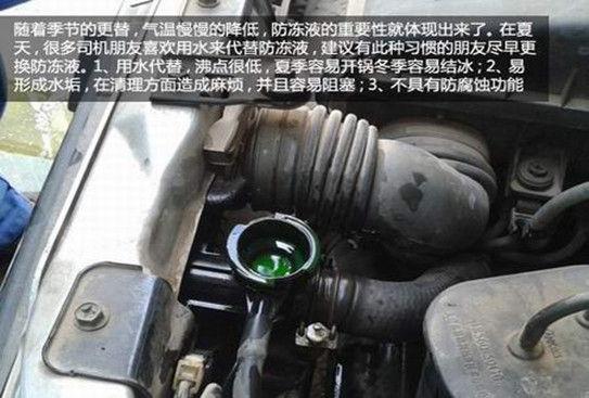秋季汽车保养更换防冻液