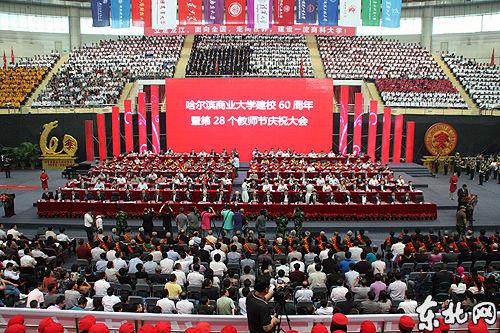 哈尔滨商业大学举行建校60周年庆祝大会 东北网记者 王蕊 ...