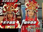 TVB撞衫遭网友吐槽:戏服恒久远一套永流传
