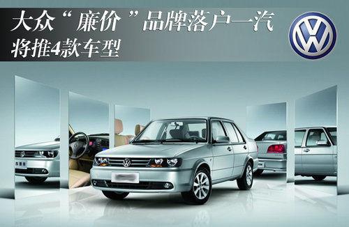 目前一汽正与德国大众联合这一低价品牌,未来将会有4款车型推出.图片