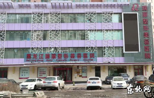 瑞丽整形医院黑龙江