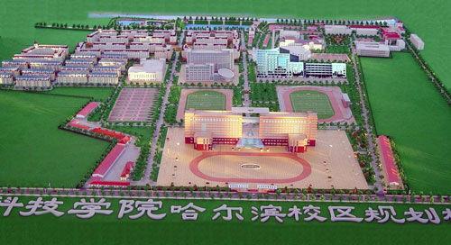 黑龙江科技学院规划图