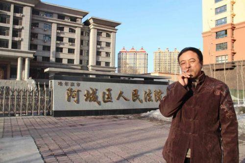 吴喜臣站在阿城人民法院前