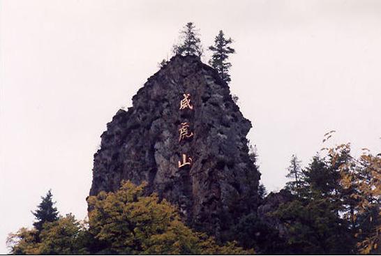威虎山风景区是当年侦察英雄杨子荣只身入匪穴