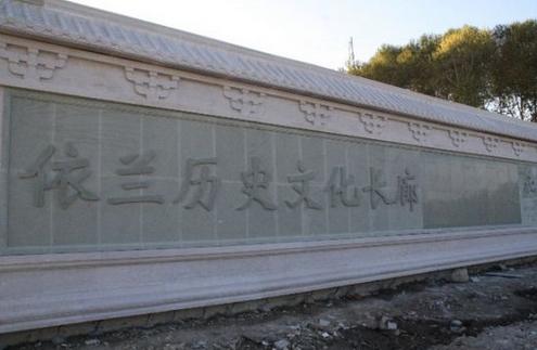 依兰历史文化长廊
