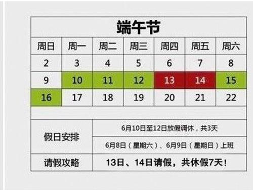 """根据网上热传的端午节""""拼假""""攻略,具体步骤如下:   5天假期:6月8日"""