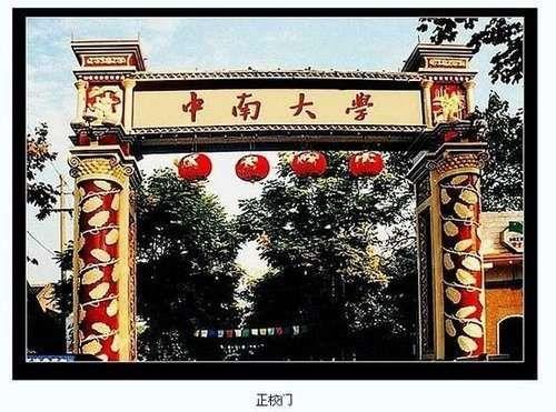 中南大学,建校时间短,使其在百姓中知名度不高。