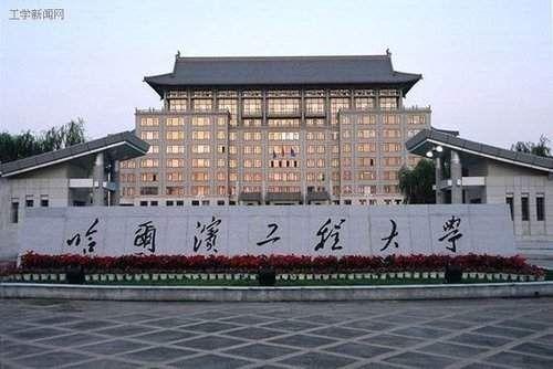 哈尔滨工程大学,既受委屈又被低估,都是哈工大光环太耀眼的缘故。