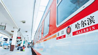 哈尔滨至海口列车开通(图)