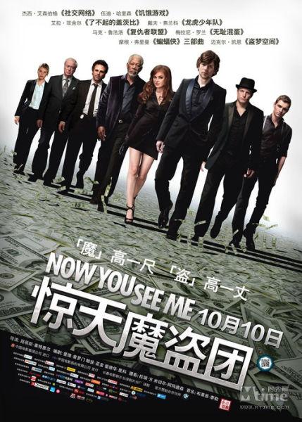 《惊天魔盗团》中文版海报预告10月10日来袭