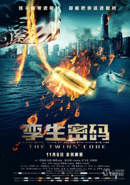 《孪生密码》发布先导预告炸毁香港金融大厦