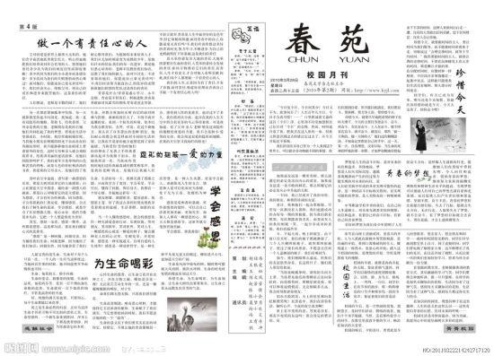 概念报纸版面设计