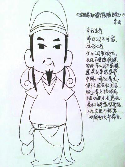 要求学生画李白(图)