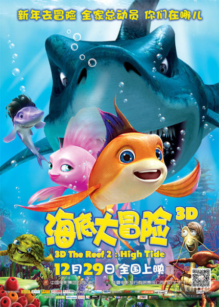 3D动画《海底大冒险》首曝中文预告12月29上映
