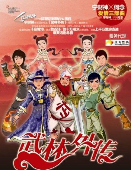 爆笑舞台剧《武林外传》登陆哈尔滨站
