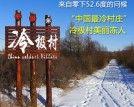 走进中国最冷村庄体验零下52.6度极寒